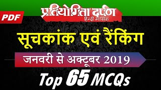 सूचकांक एवं रैंकिंग 2019 January-October, 65 MCQs via Pratiyogita Darpan Current Affairs
