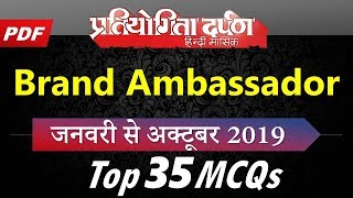 Brand Ambassador 2019 January-October, 35 MCQs via Pratiyogita Darpan Current Affairs