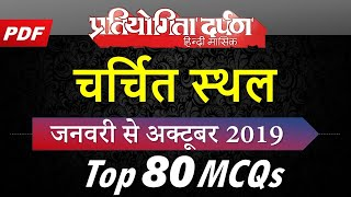 चर्चित स्थल 2019 January-October, 80 MCQs via Pratiyogita Darpan Current Affairs