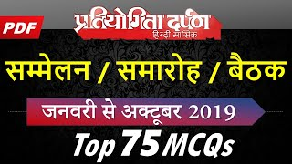 सम्मेलन समारोह बैठक 2019 January-October, 75 MCQs via Pratiyogita Darpan Current Affairs