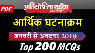 आर्थिक घटनाक्रम 2019 January-October, 200 MCQs via Pratiyogita Darpan Current Affairs