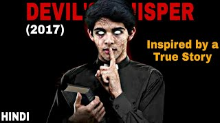 Devil's Whisper (2017) Explained in Hindi | Indonesian-American Horror Film | Ending Explained