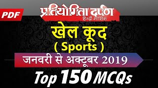 खेल कूद (Sports) 2019 January-October, 150 MCQs via Pratiyogita Darpan Current Affairs