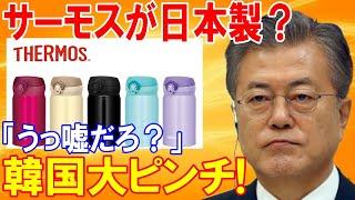 海外の反応 韓国 不買運動 韓国不買運動|いつ終わる?日本への影響や海外の反応は?