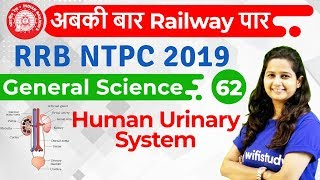 9:30 AM - RRB NTPC 2019 | GS by Shipra Ma'am | Human Urinary System
