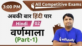 3:00 PM - All Competitive Exams | Hindi by Ganesh Sir | Varnamala (वर्णमाला)(Part-1)
