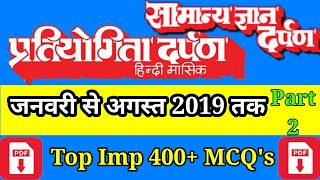 2019 Top Imp 400+ MCQ's Part-2 From Pratiyogita Darpan and Samanya Gyan Darpan