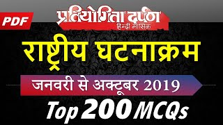 राष्ट्रीय घटनाक्रम 2019 January-October, 200 MCQs via Pratiyogita Darpan Current Affairs