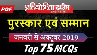 पुरस्कार एवं सम्मान 2019 January-October, 75 MCQs via Pratiyogita Darpan Current Affairs