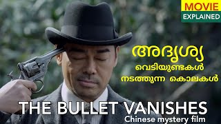 The Bullet Vanishes Chinese mystery film Explained In Malayalam