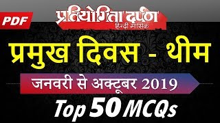 प्रमुख दिवस - थीम 2019 January-October, 50 MCQs via Pratiyogita Darpan Current Affairs